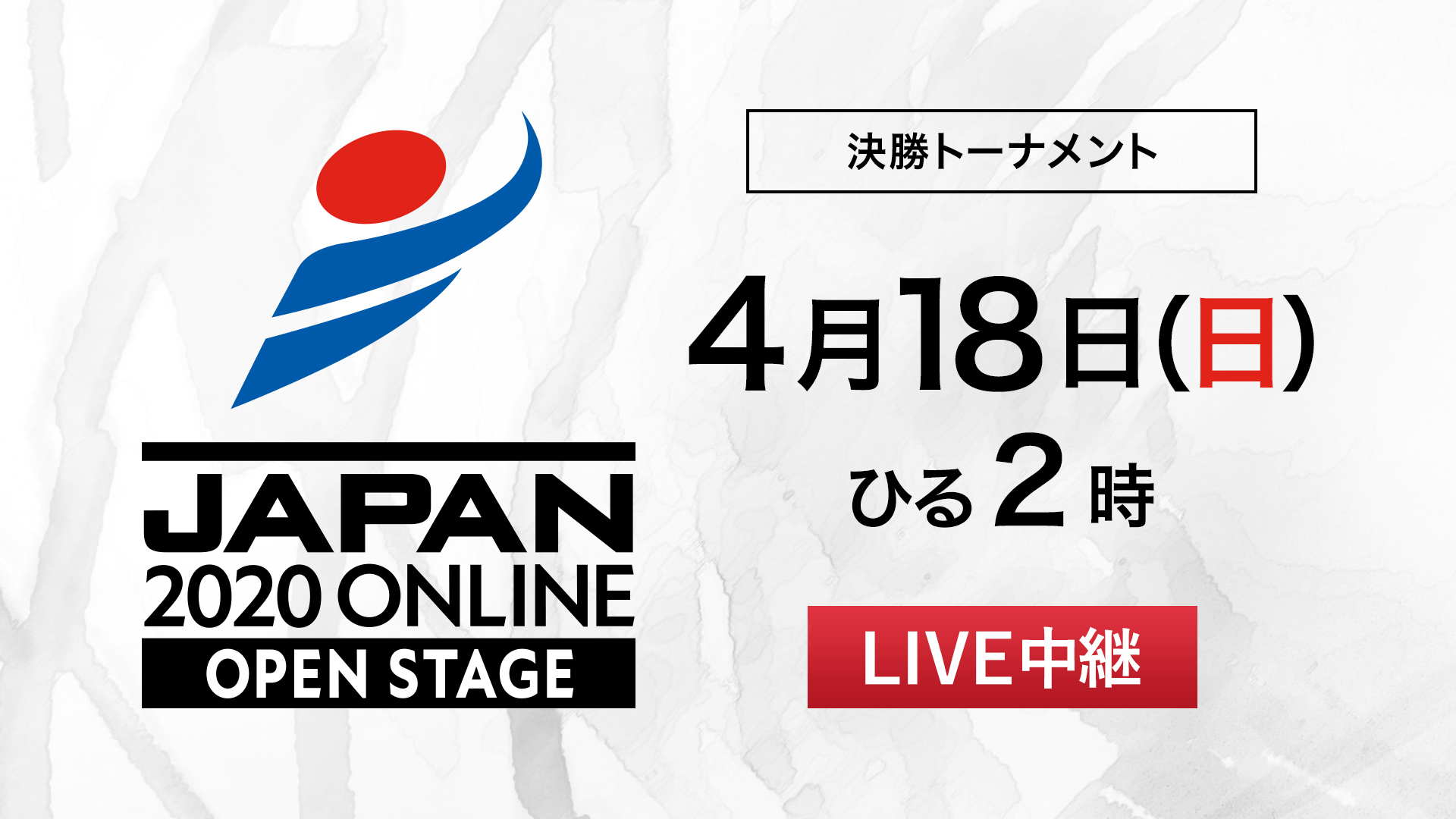 JAPAN 2020 ONLINE OPEN STAGE