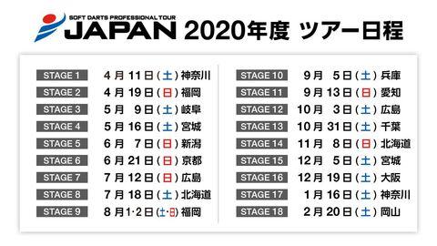 2020スケジュール (2).jpg