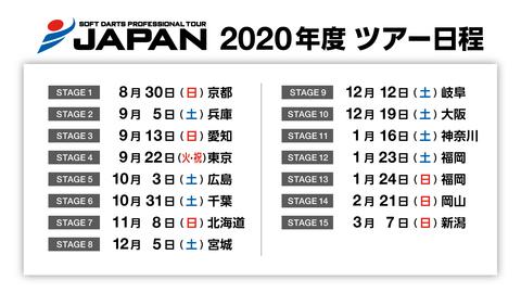 2020スケジュール改.jpg