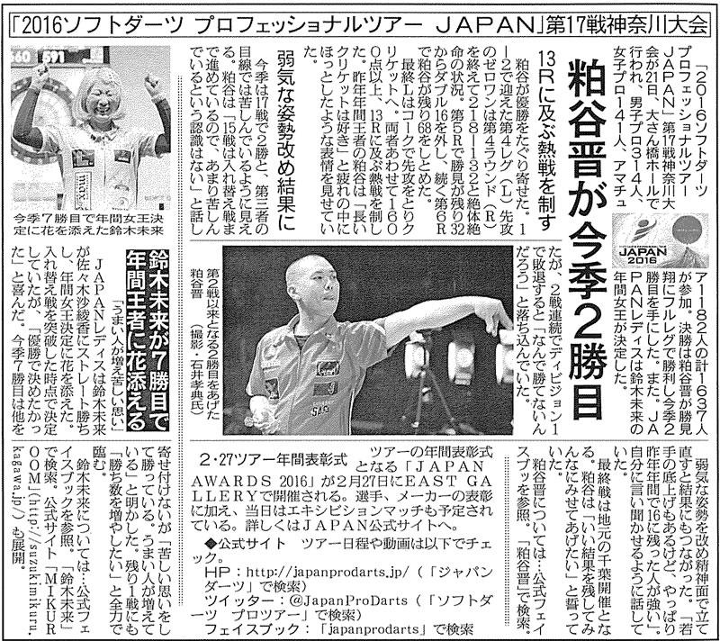 2017年1月26日(木)付 日刊スポーツ